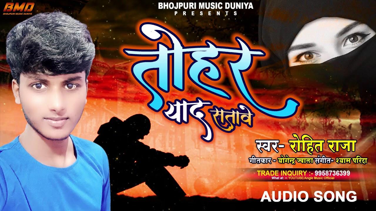 तोहर याद सतावे | #Rohit_Raja का बेवफाई गाना | #Tohar Yaad Satawe | #Bhojpuri Sad Song 2020