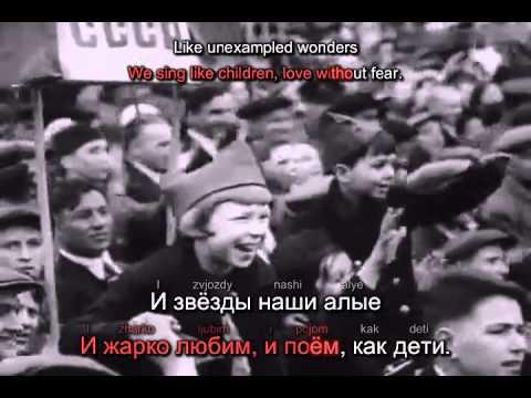 Марш энтузастов / March of Enthusiasts (karaoke)