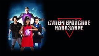 Супергеройское наказание / Super Detention (2016) / Боевик, Семейный, Фантастика