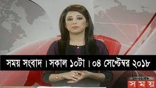 সময় সংবাদ | সকাল ১০টা | ০৪ সেপ্টেম্বর ২০১৮ | Somoy tv bulletin 10am  | Latest Bangladesh News HD
