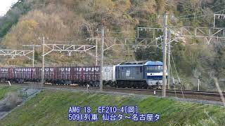 2019/04/07 JR貨物 早朝 カナキク界隈に響き渡る桃太郎牽引貨物列車5本