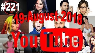 Today's Most Viewed Music Videos on Youtube, 19 August 2018, #221