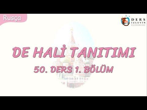 DE HALİ TANITIMI 50.DERS 1.BÖLÜM (RUSÇA)