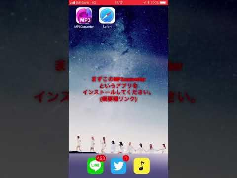 [PC不要]iPhone単体でMusic FMに曲をアップロードする方法