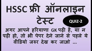 HSSC ONLINE TEST SERIES SPECIALLY HARYANA GK NOTES AND QUIZ (PART 2)