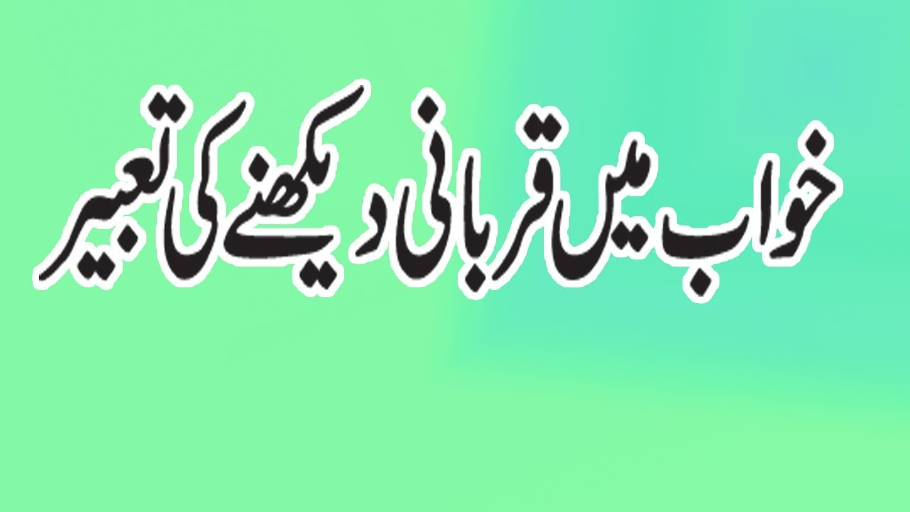 khwab mein qurbani kertay dekhna/ khwab ma janwar qurban kernay ki tabeer  in urdu/hindi by Hasina Beauty Tips