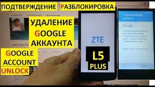 Разблокировка аккаунта google ZTE Blade L5 Plus Bypass Google account