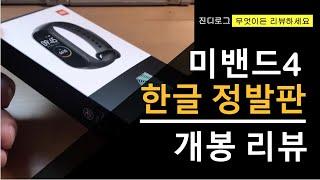 [무리요] 미밴드4 한글 정발판 리뷰 / 무엇이든리뷰하세요