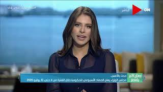 صباح الخير يا مصر - مجلس الوزراء يعلن الحصاد الأسبوعي للحكومة خلال الفترة من 4 حتى 10 يوليو 2020