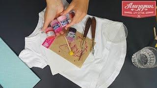 видео Нанесение рисунка на ткань с помощью трафарета | Практичное рукоделие из подручных материалов/Плюшкина со знаком
