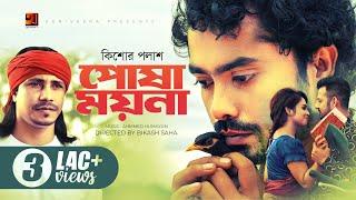 Posha Moyna By Kishore Palash HD.mp4