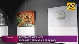 Фотовыставка MIFA впервые приехала в Беларусь