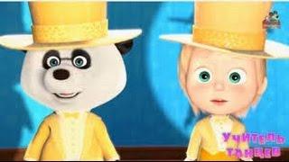 masha e orso italiano Cenerentola rai yoyo gioco 2016
