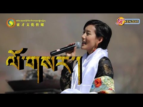 NEW TIBETAN SONG 2017 LOSAR BY TSEWANG LHAMO  HD