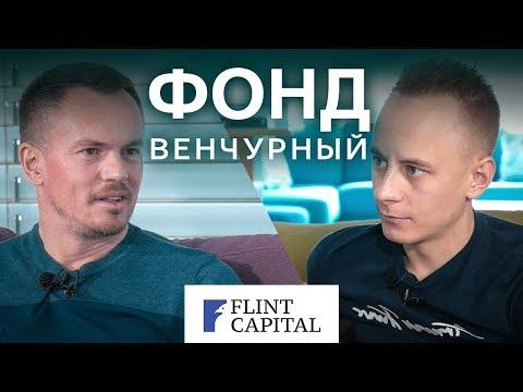 Как работает инвестиционный фонд с капиталом 100 млн долларов. // Дмитрий Смирнов, FLINT CAPITAL