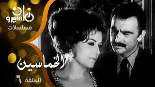 المسلسل النادر الخماسين׃ أحمد مظهر ׀ ليلى طاهر ˖˖ حلقة 06 من 09