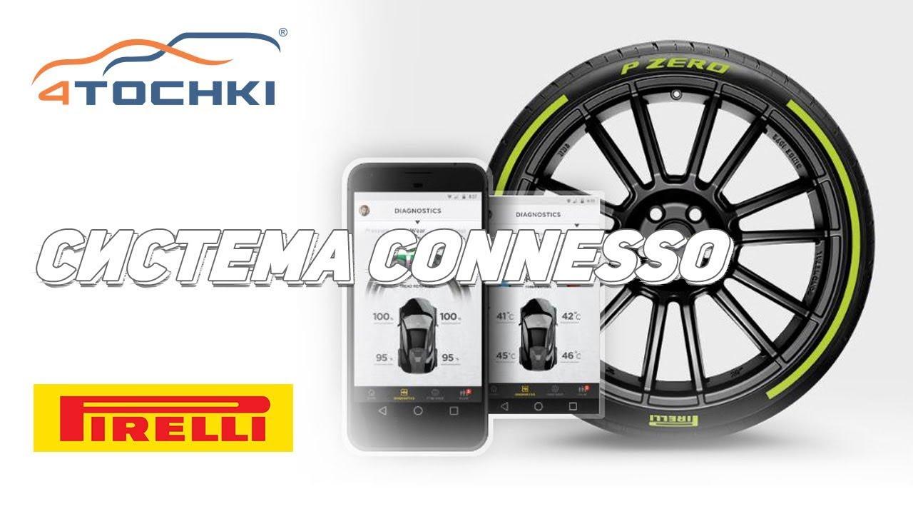 Система Pirelli Connesso.Шины и диски 4точки - Wheels & Tyres.