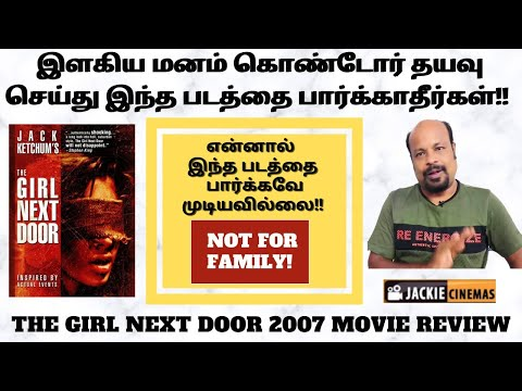 Download The Girl Next Door 2007 Horror Film Review& Explained in Tamil |இப்படி ஒரு படம் வாய்ப்பே  இல்ல ராசா?