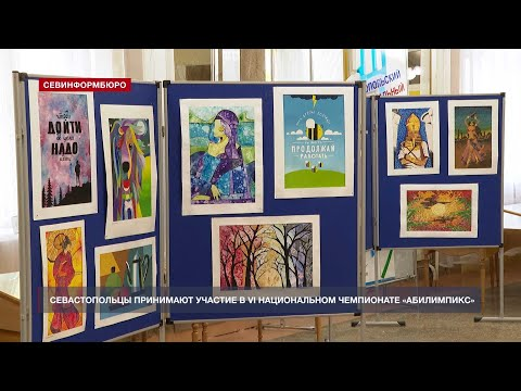 НТС Севастополь: Севастопольцы в третий раз участвуют в национальном чемпионате «Абилимпикс»