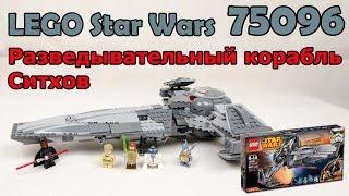 LEGO Star Wars 75096 Разведывательный корабль Ситхов™. Сборка и обзор