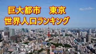 『世界人口が多い都市ランキング』で東京がブッチギリの第1位