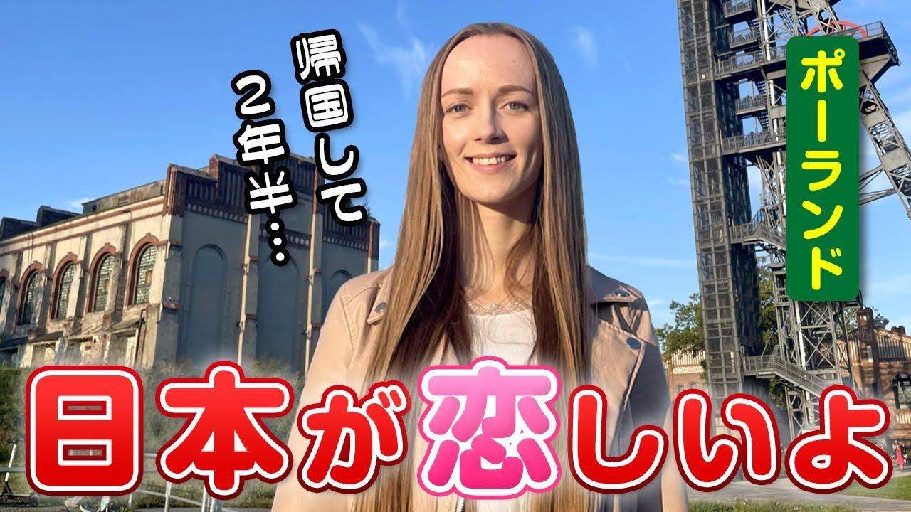 外国人が日本へ逆ホームシックになった理由