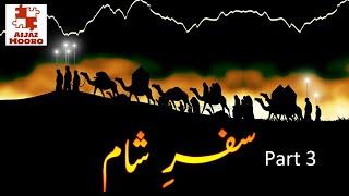 Safar-e-Shaam PTV Documentary part 3