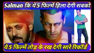 Salman Khan कि आनेवाली 5 फिल्में Box Office पर बहुत बड़ी कामयाब साबित होगी/Salman Khan