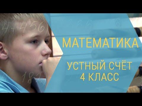 УСТНЫЙ СЧЁТ - 4 КЛАСС - МАТЕМАТИКА