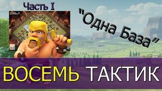 """ОДНА БАЗА - КУЧА ТАКТИК!!! НАБИРАЕМ ОПЫТ!!! """"ЧАСТЬ I""""  [Clash of Clans]"""
