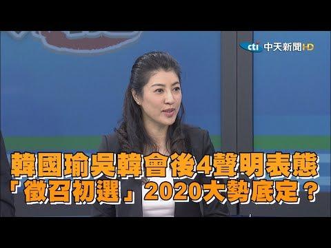 2019.04.30新聞深喉嚨 韓國瑜吳韓會後4聲明表態  「徵召初選」2020大勢底定?