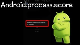 видео android process acore произошла