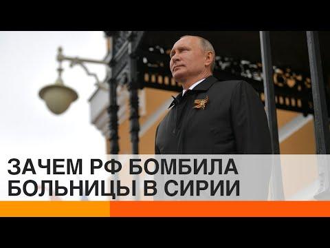 Россия уничтожает школы и больницы в Сирии – при чем тут Украина