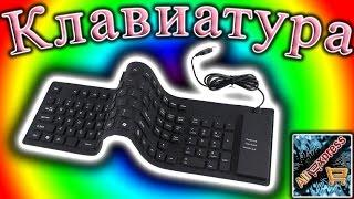 Силиконовая клавиатура с Aliexpress