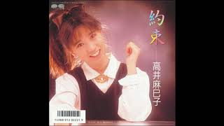 1986年 3rdシングル このタイトルだけ聞いた場合、 渡辺徹さんの【約束...