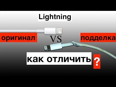 Lightning, как отличить оригинал от подделки?