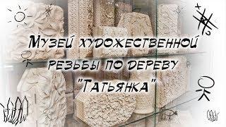 """Музей художественной резьбы по дереву """"Татьянка"""""""
