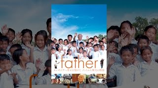 father カンボジアへ幸せを届けた ゴッちゃん神父の物語 thumbnail