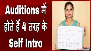 4 Types Of Self – Intro in Auditions | Audition Kaise De ? | #FilmyFunday | Joinfilms