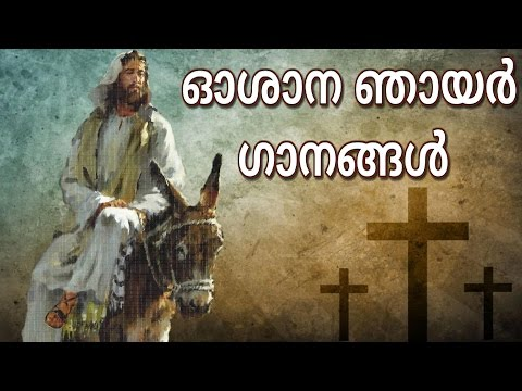 Oshana Nayar Gaanangal | Palm Sunday songs Malayalam | Hosana songs Malayalam