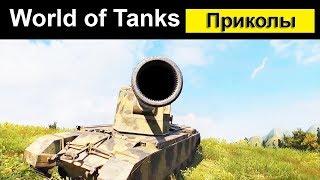 WORLD OF TANKS Приколы смешной Мир танков #31