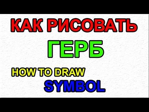 Как нарисовать герб москвы