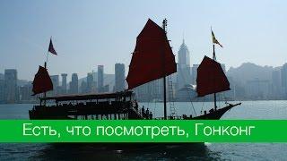 видео Гонконг за 3 дня: часть первая - канатная дорога, большой Будда,  экскурсия на Тай О