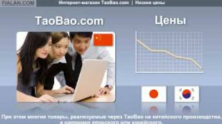 Taobao.com - что такое TaoBao - 1 видеоурок