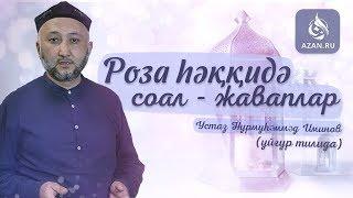 Роза һәққидә соал-җаваплар - Устаз Нурмуhәммәд Иминов (Уйғур тилида) | AZAN.RU