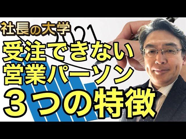 営業成績が伸びない営業パーソン3つの特徴!(動画編)