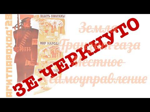 ЗЕ-ЧЕРКНУТО (#Землянский, #Дьяченко)#АГИТПАРОХОД'28