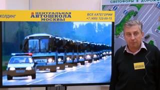Изучаем ПДД#22:Организованное передвижение по дороге (движение колонной)