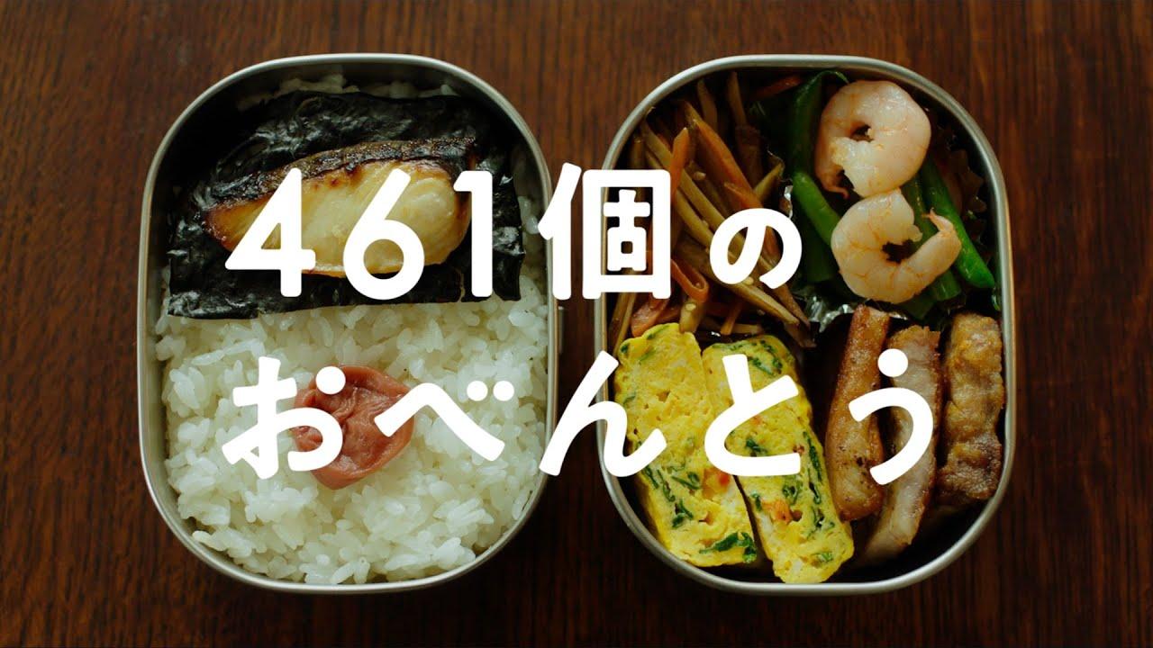 461 個 の お 弁当