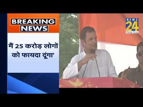 Narendra Modi ने जनता को बहुत लूटा : Rahul Gandhi